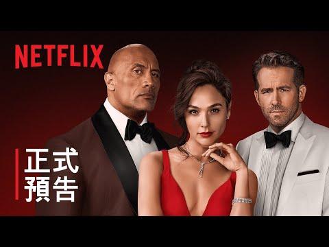 Netflix新片紅色通緝令