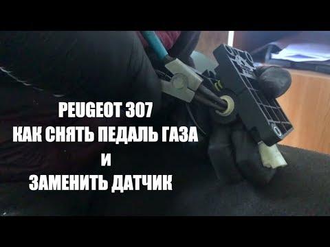 PEUGEOT 307 КАК СНЯТЬ ПЕДАЛЬ ГАЗА // ЗАМЕНА ДАТЧИКА ПЕДАЛИ ГАЗА