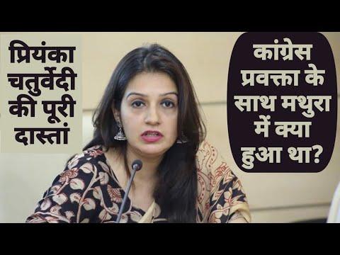 Priyanka Chaturvedi के साथ Mathura में क्या हुआ था? | Congress | Spokesperson | Shiv Sena