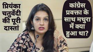 Priyanka Chaturvedi के साथ Mathura में क्या हुआ था?   Congress   Rahul Gandhi