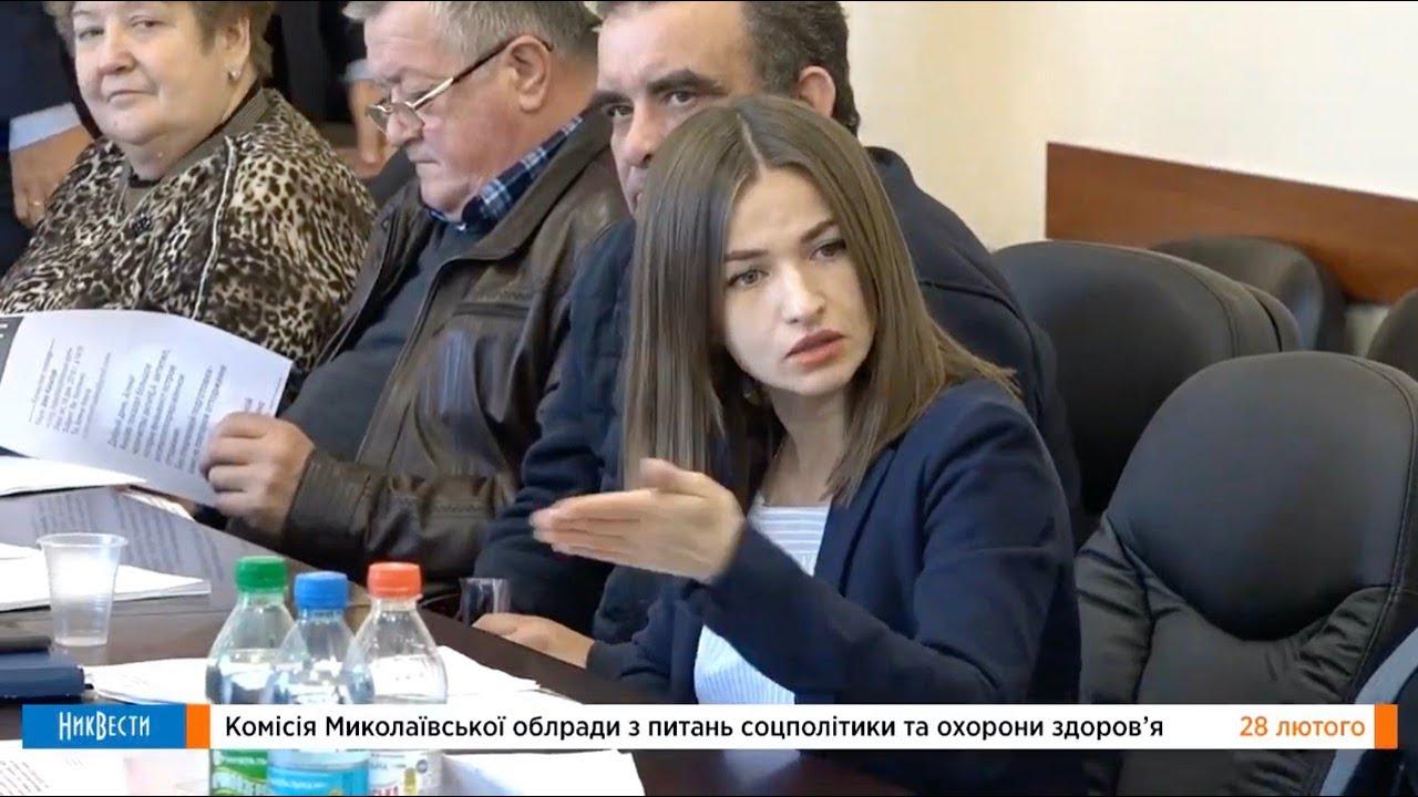 Гуманитарная комиссия Николаевского облсовета