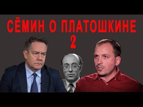 Сёмин о Платошкине / прямой эфир - 2