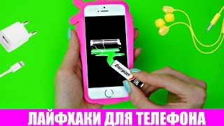 ПОЛЕЗНЫЕ И НЕВЕРОЯТНЫЕ ЛАЙФХАКИ ДЛЯ ТЕЛЕФОНА ( ДЛЯ АНДРОИДА И АЙФОНА)/ iPhone/ Android HACKS
