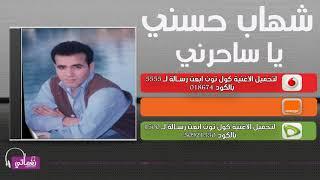 تحميل و استماع شهاب حسني يا ساحرني - Shehab Hosny Ya Saherny MP3