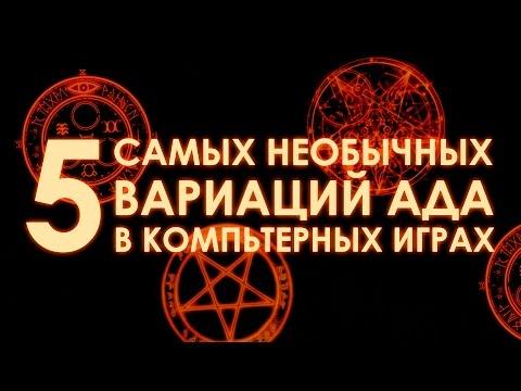 АД В КОМПЬЮТЕРНЫХ ИГРАХ  [101, выпуск #10] видео