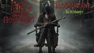 Bloodborne за 30 минут [Нарезка]