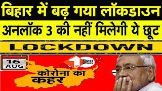 Bihar में अब इतने दिनों के लिए बढ़ गया Lockdown, नहीं मिलेगी Unlock 3 की ये छूट | - Download this Video in MP3, M4A, WEBM, MP4, 3GP