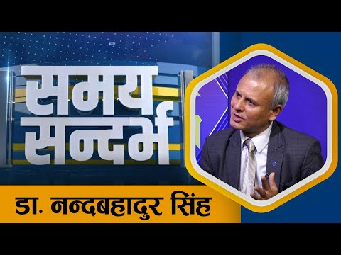मध्यपश्चिम विश्वविद्यालयको खास विवाद के हो ?अब कसरी समाधान गर्ने ?उपकुलपति डा. सिंह |Samaya Sandarva