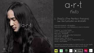 a.r.t - ปัจจุบัน | The Perfect Present feat. ป๊อด โมเดิร์นด็อก & ฟักกลิ้ง ฮีโร่ [Official Audio]