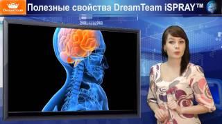 DreamTeam iSPRAY™ Полезные Свойства.mp4