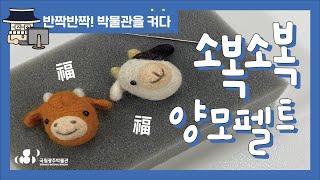 [교육] 반짝반짝! 박물관을 켜다 -소복소福 양모펠트로 만드는 '소' 양모 펜던트 이미지