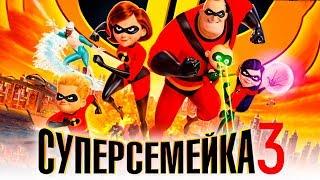 Суперсемейка 3 [Обзор] / [Трейлер на русском]