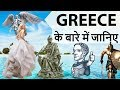 foto Greece देश के बारे में जानिये - Know everything about Greece , The Cradle of Western Civilization