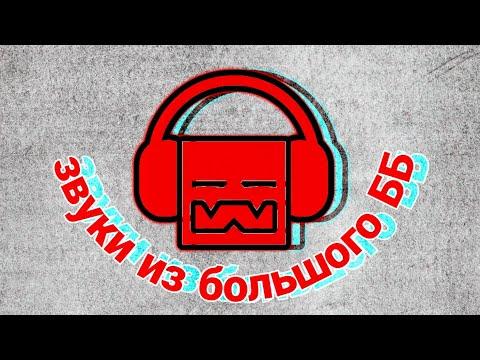 МОДЫ ДЛЯ WORLD OF TANKS BLITZ  (ЗВУКИ ВЫСТРЕЛОВ ИЗ ББ ОБНОВЛЕНИЕ 5.6)