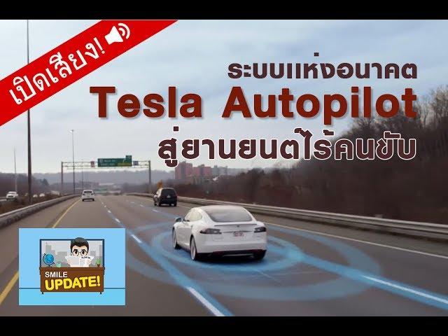 Smile Update: ระบบเเห่งอนาคต Tesla Autopilot สู่ยานยนต์ไร้คนขับ