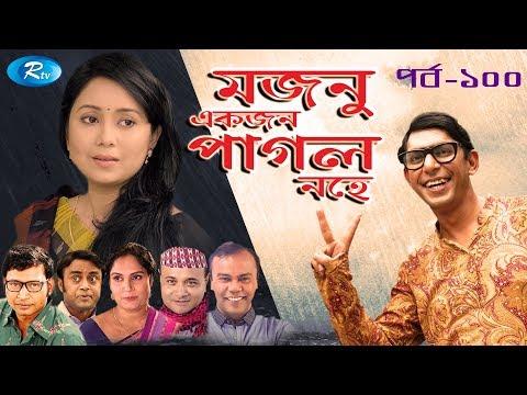 Mojnu Akjon Pagol Nohe | Ep-100 | মজনু একজন পাগল নহে | Chanchal Chowdhury | Babu | Rtv Drama Serial