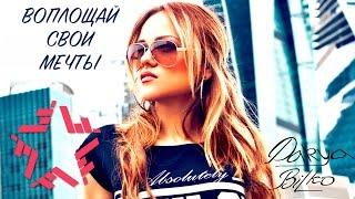 Дарья Билько (DARYA BILKO) - DARYA BILKO ПРОМО ПРОРЫВ 2016