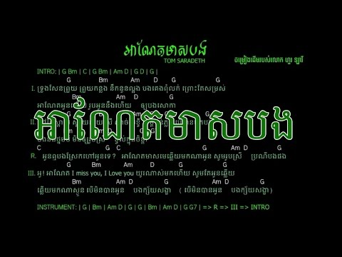 New song collection with guitar chord | Khmer guitar chord | Khmer Song