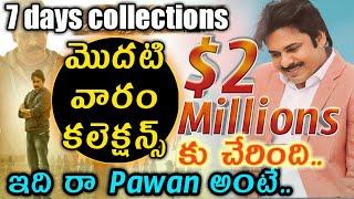 Agnathavasi movie 7 days collections | Agnathavasi first week collections |  Agnathavasi collections
