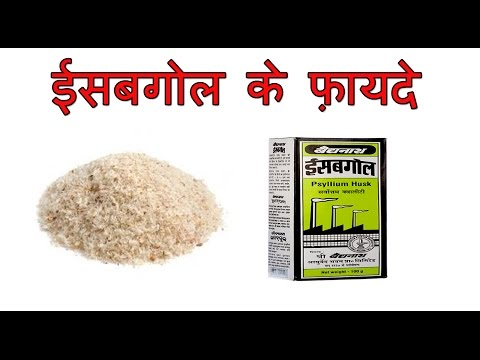 Video ईसबगोल के फ़ायदे  | Health Benefits Of Isabgol for weight loss & Healthy Heart
