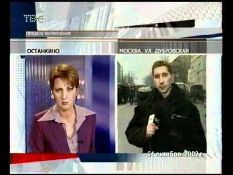 Норд-Ост 23-26 октября 2002 года Запись ТВ эфира видео
