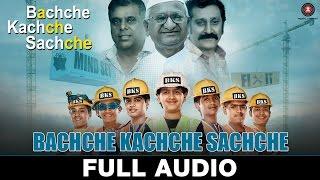 Bachche Kachche Sachche - Full Audio | Bachche Kachche Sachche | Y. Spoorthi | S. Bholeshavali