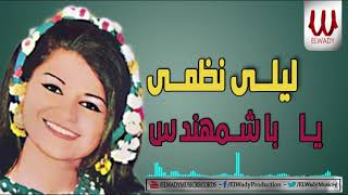 Laila Nazmy - Ya Bashmohands / ليلي نظمي - يا بشمهندس