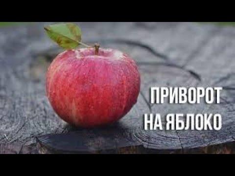 ЛЮБОВНЫЙ ПРИВОРОТ НА ЯБЛОКО