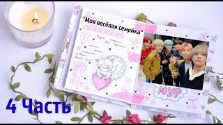 """""""Моя весёлая семейка""""#4 Часть#"""
