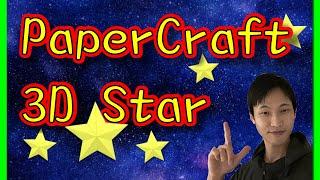 星の立体3Dペーパークラフト工作作り方動画