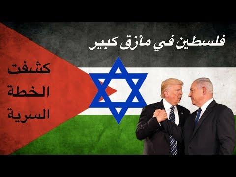 القدس في غاية الخطر! فضيحة خطة دونالد ترامب ورئيس الوزراء الإسرائيلي – الحرب العالمية