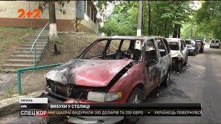 В одному зі спальних районів Києва вибухнули автомобілі