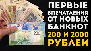 Время почты №22. Покупка банкнот через интернет. Новые банкноты 200 и 2000 рублей.