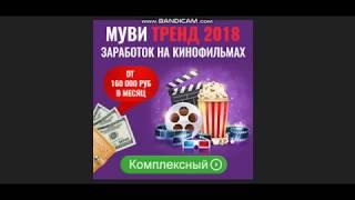 Заработок на кинофильмах от 160 000 рублей в месяц!