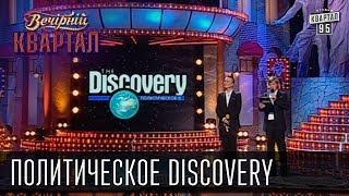 Политическое Discovery | Вечерний Квартал  26. 10. 2012