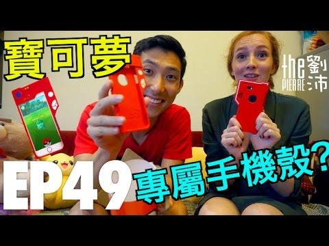 【劉沛】讓你的手機進化成寶可夢圖鑑!