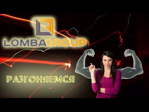 Разгоняемся | Lomba Group | Инструмент | Развитие | Пассивный доход