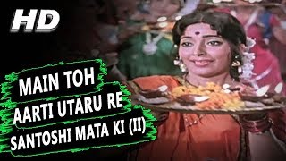 Main Toh Aarti Utaru Re Santoshi Mata Ki   - YouTube