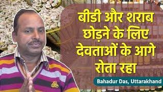 Bahadur Das, Uttarakhand