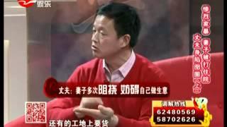 新老娘舅20130424:惨烈家暴 妻子被打住院 丈夫身陷囹圄(上)
