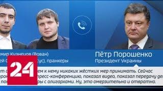 """""""Омерзительно и отвратно"""": Порошенко рассказал пранкеру о связях Саакашвили с Россией - Россия 24"""