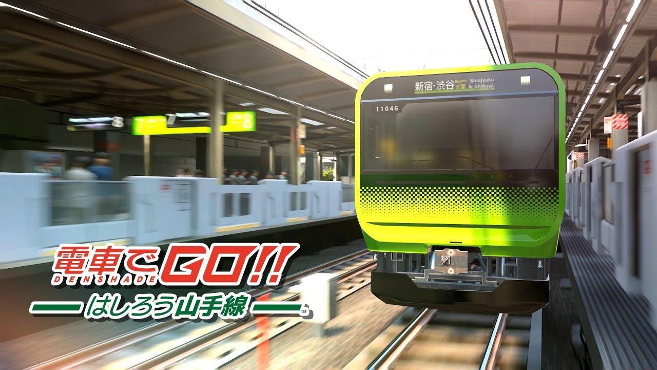 《電車Go!》最新作《電車Go!馳騁吧山手線》公開,登陸PS4與Switch平台,PS4版預定於12月3日發售! Maxresdefault