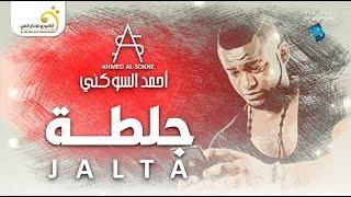 Ahmed Al-Sokne - Jalta أحمد السوكني - جلطة تحميل MP3