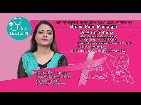 #স্তনে ব্যাথা মানেই ক্যান্সার নয় / #Symptoms of breast pain /Breast Pain Treatment#Dr. Afrin Sultana