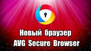 Новый браузер AVG Secure Browser на русском языке, на основе Chromium, быстрый, безопасный и конфиденциальный браузер, поддерживает расширения Chrome.  Скачать браузер AVG Secure Browser: