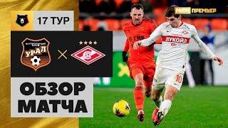 24.11.2019 Урал - Спартак - 0:0. Обзор матча
