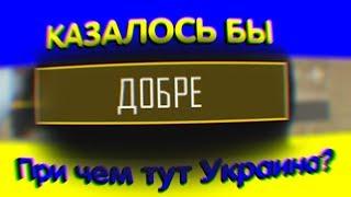 PUBG казалось бы, при чем тут Украина??? | Приколюхи и ржака | Смешные моменты в PUBG |