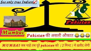 // मुम्बई जब चाहे तब पूरे पाकिस्तान को खरीद ले //🔥Mumbai more richer than Pakistan🔥must watch hind