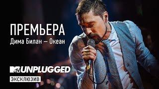 ПРЕМЬЕРА: Дима Билан - Океан (MTV Unplugged)