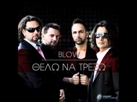 BLOW ΘΕΛΩ ΝΑ ΤΡΕΞΩ